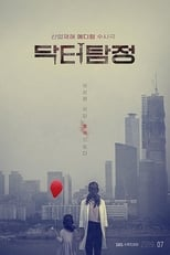Drama Korea Doctor Detective (2019)