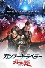 Kung Fu Traveler 2 (2017) Torrent Legendado