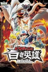 Pokémon 14 Negro: Victini y Reshiram