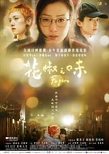 Hua jiao zhi wei