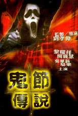 The Legend of Ghost Festival