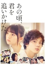 You Are the Apple of My Eye (Japan Version) BD Movie Subtitle Indonesia