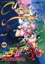 Sailor Moon Super S: El agujero negro de los sueños