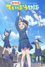 Nonton anime Houkago Teibou Nisshi Sub Indo