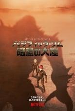 Pacific Rim: The Black: Season 1 (2021)