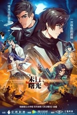 Poster anime Dawn of the World Sub Indo
