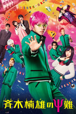 Saiki Kusuo no sai-nan (2017) Torrent Legendado