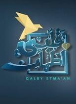 Season 1 of  Toate sezoanele din Film serial Qalby Etmaan - قلبي اطمأن - My Heart Relieved - Qalby Etmaan -  2018 - Film serial