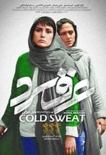 Cold Sweat (2018)
