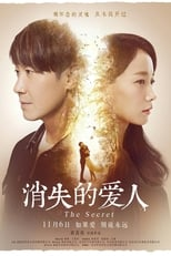 Image The Secret (Xiao shi de ai ren) (2016)