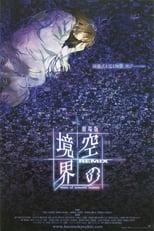 劇場版「空の境界」Remix -Gate of seventh heaven-