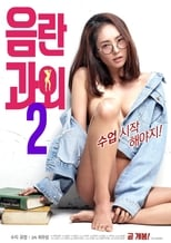 Image 음란 과외 2 – Erotic Tutoring 2