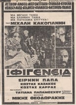 Ifigênia (1977) Torrent Legendado