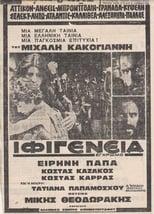 Ifigênia (1977) Torrent Legendado