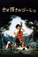 Goshu, der Cellist