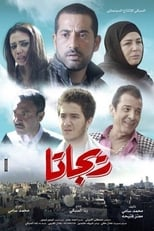 O Submundo do Cairo (2015) Torrent Legendado