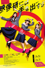 Poster anime Eizouken ni wa Te wo Dasu na! Live Action Sub Indo