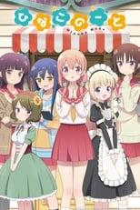 Poster anime Hinako NoteSub Indo
