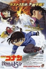 Detective Conan Movie 15: Quarter of Silence