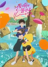 Nonton anime Yoake Tsugeru Lu no Uta Sub Indo