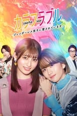Nonton anime Colorful Love Sub Indo