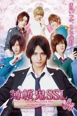 Hakuohki SSL: Sweet School Life – The Movie