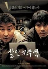 Memórias de um Assassino (2003) Torrent Dublado e Legendado