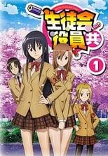 Seitokai Yakuindomo: Season 1 (2010)