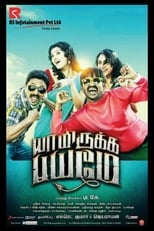 Image Yaamirukka Bayamey (2014) Hindi Dubbed Full Movie Online Free
