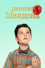 VER El joven Sheldon S3E20 Online Gratis HD