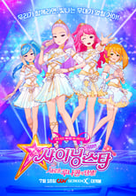 Shining Star: The Birth of New Luna-Queen