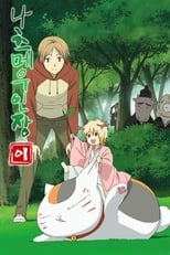 Natsume Yujin-cho: Season 2 (2009)