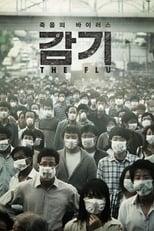 Virus (Flu) [감기]