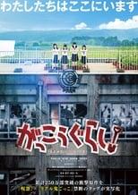 Nonton anime Gakko Gurashi! Live Action Sub Indo