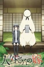 Poster anime Jingai-san no Yome Sub Indo