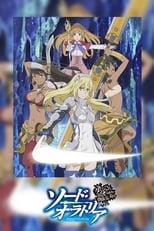 Poster anime Dungeon ni Deai wo Motomeru no wa Machigatteiru Darou ka Gaiden: Sword OratoriaSub Indo