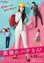Poster anime Takane no Hana-san Sub Indo
