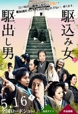 Kakekomi onna to kakedashi otoko (2015) Torrent Legendado