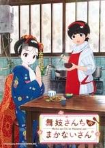 Kiyo in Kyoto: From the Maiko House: Season 1 (2021)