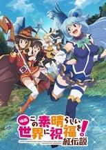 Nonton anime Kono Subarashii Sekai ni Shukufuku wo!: Kurenai Densetsu Sub Indo