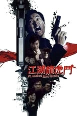 Poster for 江湖龙虎斗