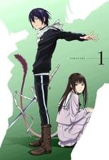 Noragami: Season 1 (2014)