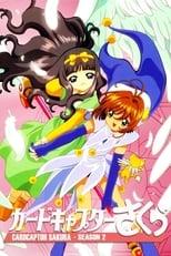 Cardcaptor Sakura: Season 2 (1999)