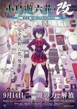 Love, Chunibyo & Other Delusions! Rikka Version