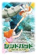 Die Abenteuer des jungen Sinbad 3: Das wundersame Tor