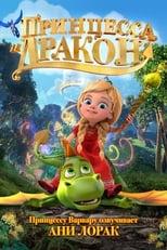 Film La Petite Princesse et le Dragon streaming