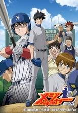 Major: Season 3 (2007)