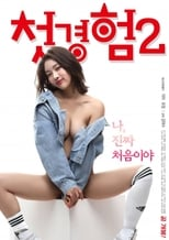 Image 첫경험 2 – The First Time 2