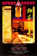 Liao zhai: Hua nong yue