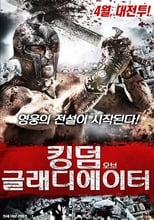 Image Kingdom of Gladiators (2011)
